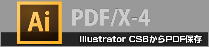 Illustrator CS6のPDF/X-4保存設定について(印刷用PDF変換)
