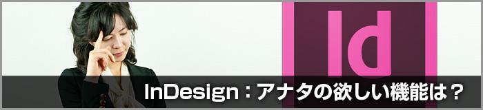 InDesignで欲しい機能・動作がおかしい?という疑問・質問をINDDで受付中
