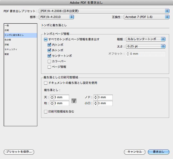 indesign cs6 印刷用 pdf 書き出し