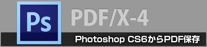 Photoshop CS6のPDF/X-4保存設定について(印刷用PDF変換)