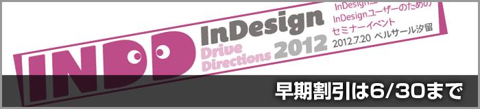 7月20日に開催されるInDesign集中セミナーに弊社スタッフがスピーカーとして参加します