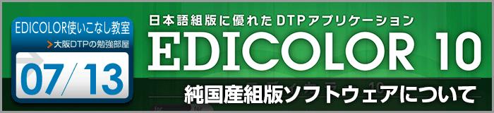 7月13日にEDICOLORをテーマとした勉強会が大阪で開催