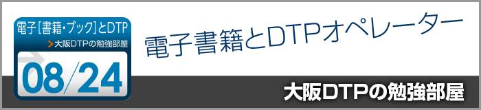 8月24日に大阪で「電子書籍とDTPオペレーター」のテーマで勉強会が開催