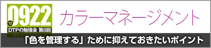 9月22日にカラーマネージメントの勉強会が東京で開催