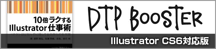 今週木曜日にDTP Booster「10倍ラクするIllustrator仕事術(CS6対応版)」が開催(@アップルストア銀座)