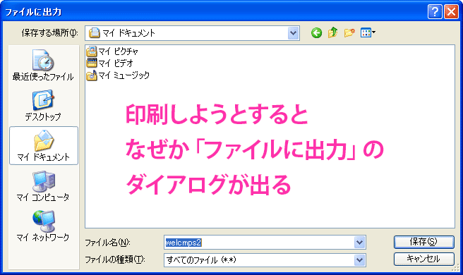Adobe Reader/Acrobatで印刷する...