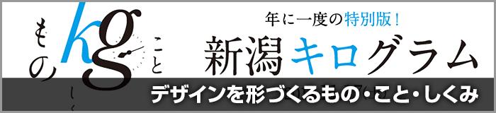 11月17日に「デザインを形づくるもの・こと・しくみ」を軸にしたデザインセミナーが新潟で開催(新潟キログラム)