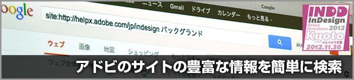 アドビのページからサポート情報を簡単に検索できるページを作成しました