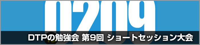 DTPの勉強会が2月9日に東京で開催/テーマはショートセッション大会