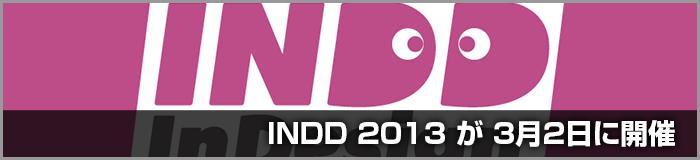 3月2日にINDDが東京で開催(InDesignセミナー)/テーマは美しい文字組版と作成上のテクニック