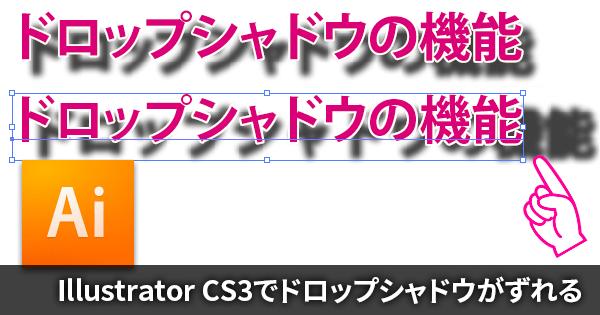 Illustrator CS3でドロップシャドウがずれる問題の解決方法