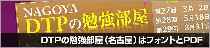 DTPの勉強部屋が3月2日に名古屋で開催/内容は「フォント」「PDFワークフローとAcrobatのワザ」