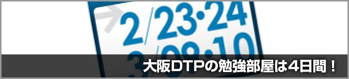 大阪DTPの勉強部屋が2/23・2/24・3/9・3/10の4日間開催