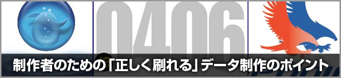 DTPの勉強会が4月6日に東京で開催/テーマは「制作者のための「正しく刷れる」データ制作のポイント」
