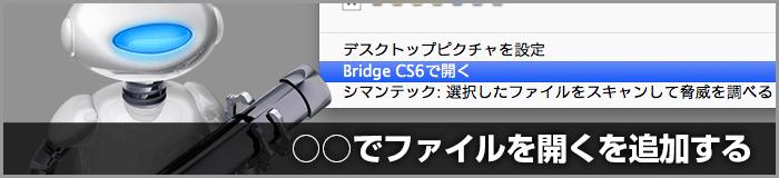右クリックのメニューに「○○で開く」を追加する(Mac OS X)
