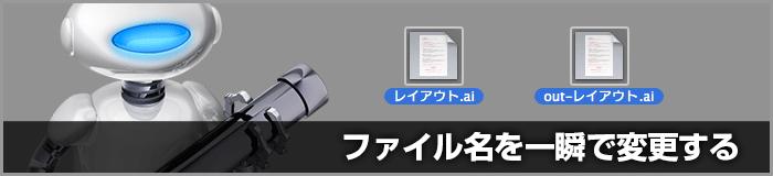一瞬でファイル名を変更するショートカットを設定する(MacのAutomator使用)