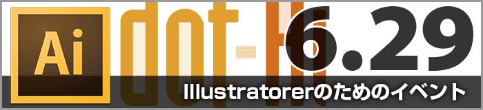 IllustratorユーザーによるIllustratorのセミナー「dot-ai」が6月29日に東京で開催