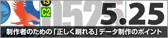 正しく印刷できるデータ制作のセミナーが5月25日に「DTPの勉強会」にて東京で開催