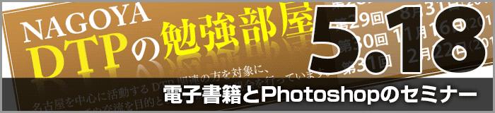 電子書籍制作・販売のノウハウとPhotoshopの基礎体力をアップするセミナーが5月18日に「DTPの勉強部屋」にて名古屋で開催