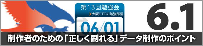 正しく印刷できるデータ制作のセミナーが6月1日に「DTPの勉強部屋」にて大阪で開催