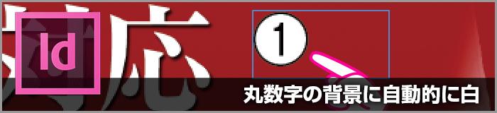 InDesignで図版の上にある丸数字の背景に白を自動的に置いて読みやすくする方法