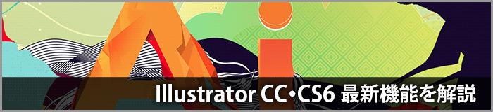 Illustrator CCやCS6の新機能にフォーカスしたセミナーが5月20日にDTP Booster(東京)で開催
