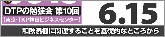 和文と欧文が混じった文章の組版に関しての勉強会が6月15日にDTPの勉強会(東京)にて開催