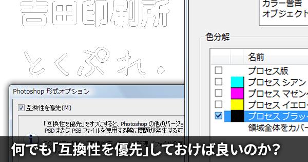 Photoshop形式で保存する時は「互換性を優先」に要注意! データにない色が発生することも…
