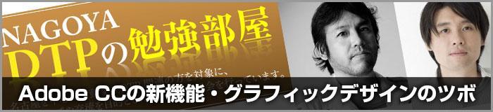 Adobe CCの新機能やグラフィックデザインのツボを学べる勉強会が名古屋で8月31日に開催