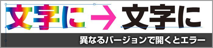 Illustratorのファイルを異なるバージョンで開いたら、文字のカラーが変わった