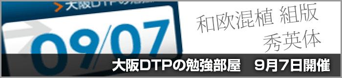 大阪DTPの勉強部屋が9月7日に開催。今回のテーマは 和欧混植組版 と 秀英体