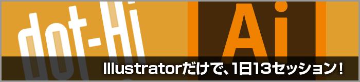 11月23日にIllustratorの様々なテクニックを学べるセミナー「dot-ai」が東京で開催