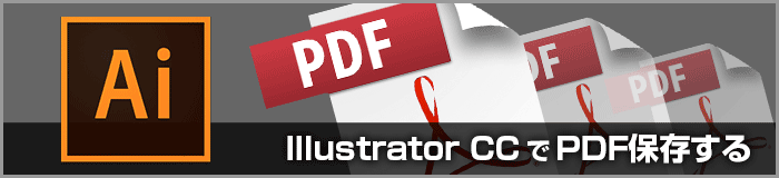 Illustrator CCのPDF/X-4形式での保存設定(印刷用PDF変換)