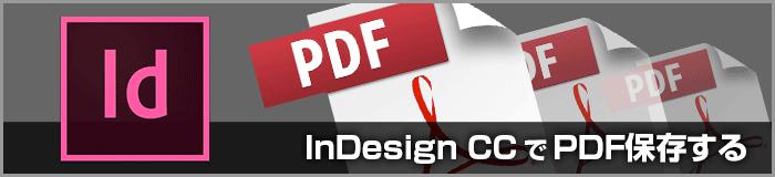 InDesign CCのPDF/X-4形式での保存設定(印刷用PDF変換)