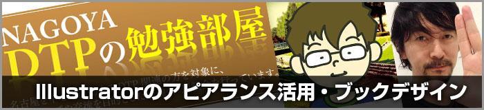 11月16日にDTPの勉強部屋が名古屋で開催/テーマはIllustratorのアピアランス活用DTPとブックデザイン