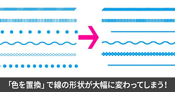 InDesignのマスターページに配置した線があるPDFをAcrobatの「色を置換」で色変換すると太さや形状が変わる