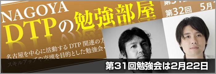 2月22日にDTPの勉強部屋が名古屋で開催/テーマはInDesignの時短テクニックとデザインの方法について