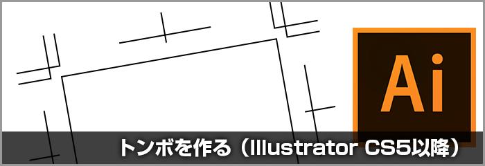 Illustrator CS5・CS6・CCでトンボ(トリムマーク)を作成する方法