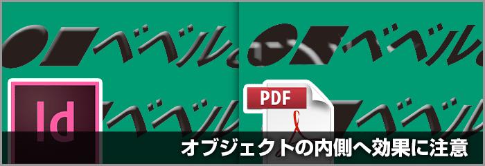 InDesignで内側に掛かるオブジェクト効果を使ってPDF/X-4保存すると効果が消える