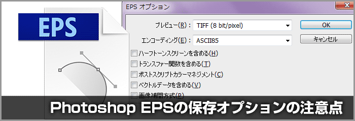 Photoshop EPS保存時のオプション設定について