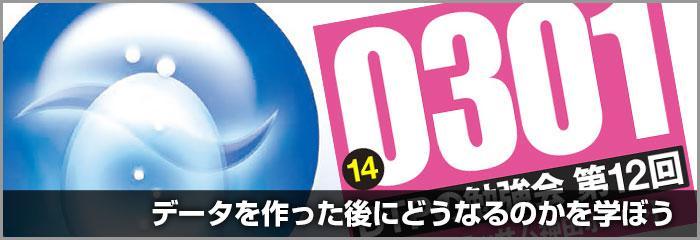 3月1日にDTPの勉強会が東京で開催/テーマは「製版〜印刷ワークフローの現状と将来」