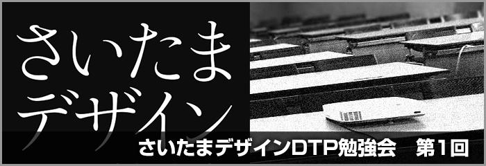 4月6日に「さいたまDTPデザイン勉強会」第1回が開催