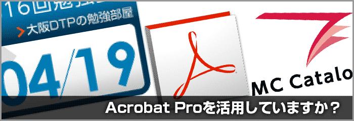 4月19日に「大阪DTPの勉強部屋」が大阪市で開催/出力・デザイン向けのAcrobat Proの使い方など