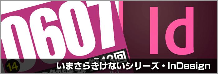 6月7日にDTPの勉強会が東京で開催/テーマは「いまさらきけないシリーズ・InDesign(テキスト編)」