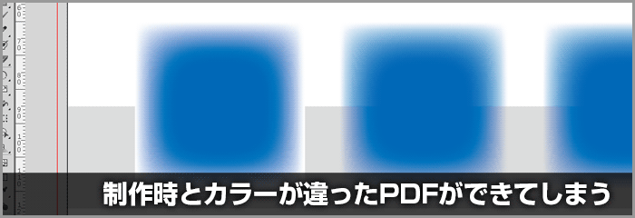 Illustratorでアピアランスのぼかし処理をしてPDF保存すると画面上と色が変わってしまう