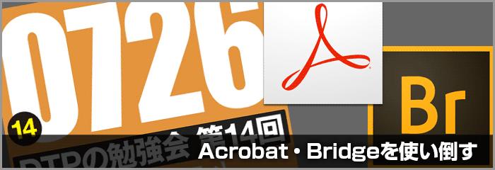 7月26日にDTPの勉強会が東京で開催/テーマは「いまさらきけないシリーズ・Acrobat & Bridge」