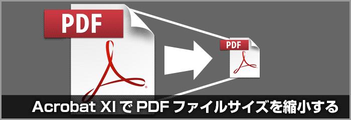 Acrobat XIの機能でPDFのファイルサイズを大幅に小さくする方法(スクリーン用)