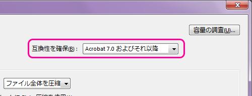 pdf 白黒 変換 acrobat pro 7.0