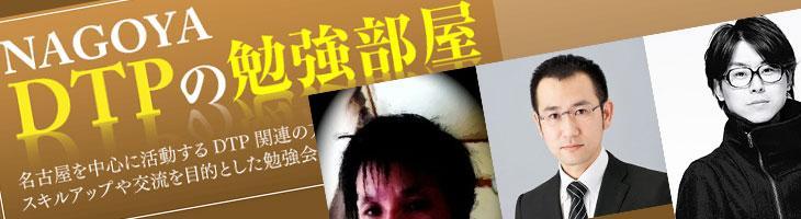 8月30日にDTPの勉強部屋が名古屋で開催/タイポグラフィと擬人化メソッド