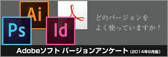 印刷・DTP・デザインで使用するIllustrator・Photoshop・InDesign・Acrobatのバージョンアンケート(2014年9月)